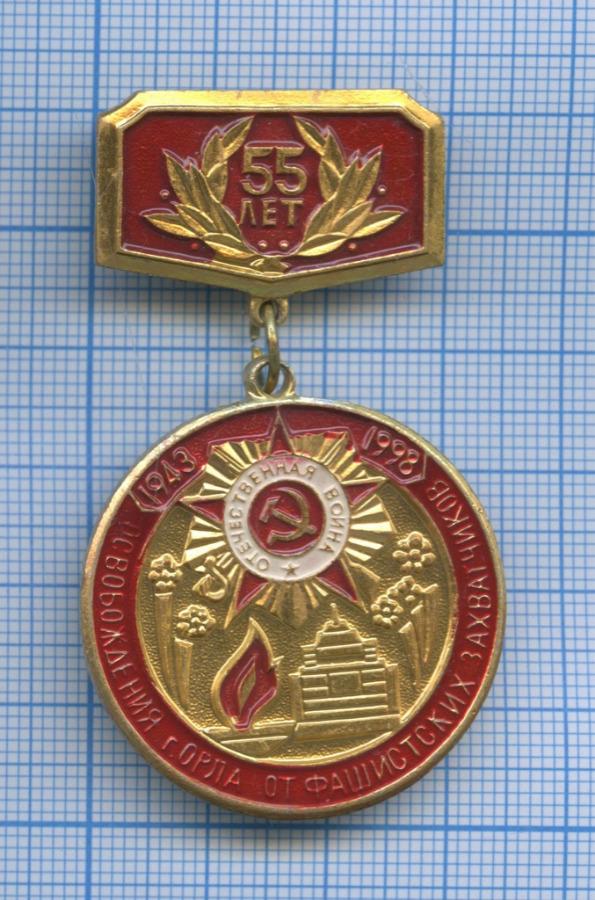 Знак «55 лет освобождения г. Орла отфашистских захватчиков» 1998 года (Россия)