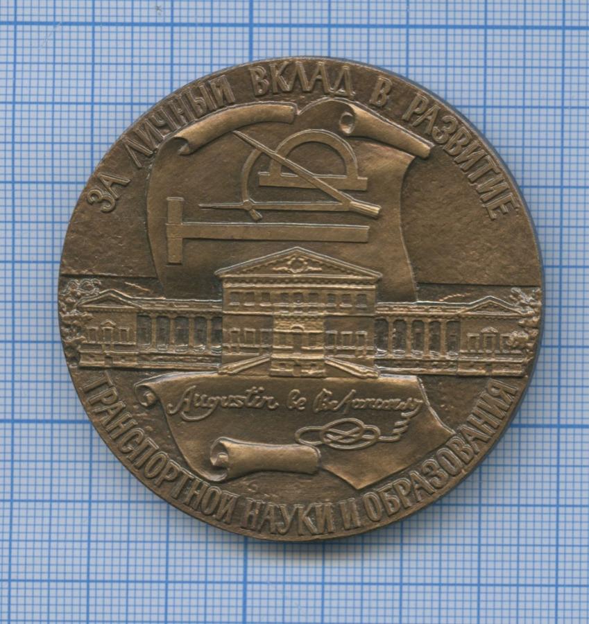 Медаль настольная «Августин Бетанкур - инженер-механик, строитель» / «Заличный вклад вразвитие транспортной науки иобразования»