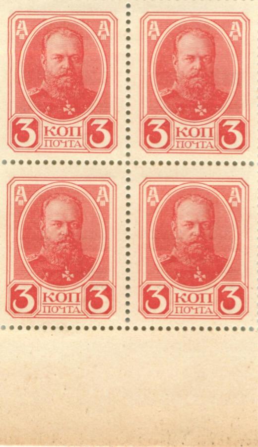 Марки-деньги - 3 копейки - Александр III (квартблок) (Российская Империя)