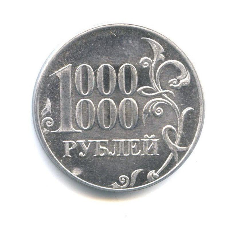 Жетон «1 миллион рублей 2015, Россия»