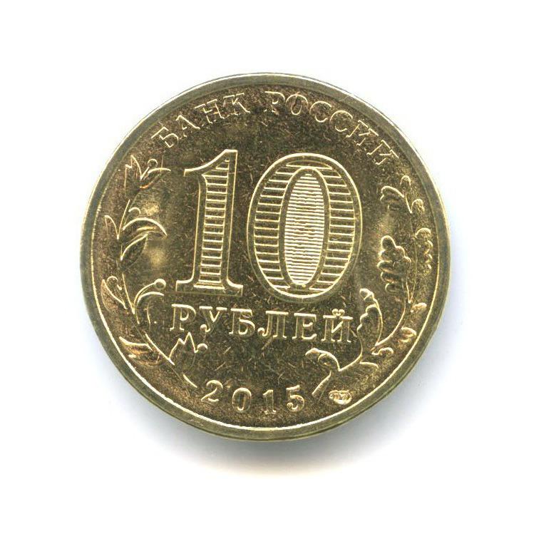 10 рублей — Города воинской славы - Ковров 2015 года (Россия)