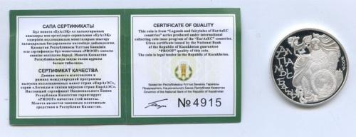 500 тенге - Алпамыс Батыр, серебро (925 проба) 2009 года (Казахстан)