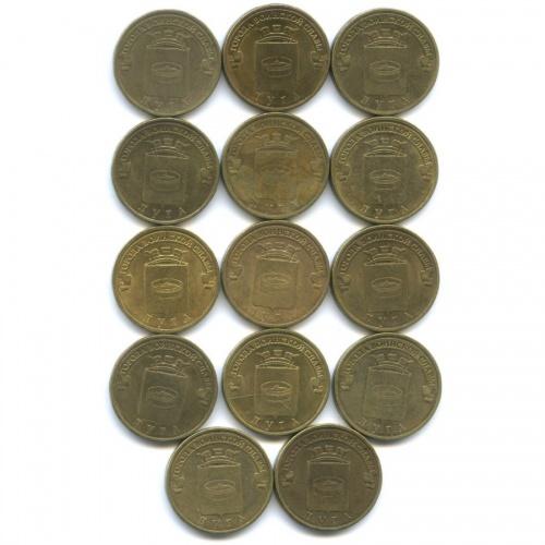 Набор монет 10 рублей — Города воинской славы - Луга 2012 года (Россия)