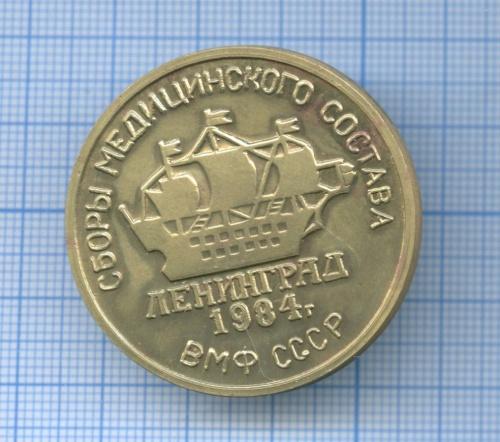 Медаль настольная «Сборы медицинского состава ВМФ СССР, Ленинград 1984»