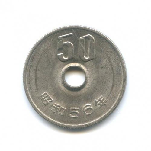 50 йен 1981 года (Япония)