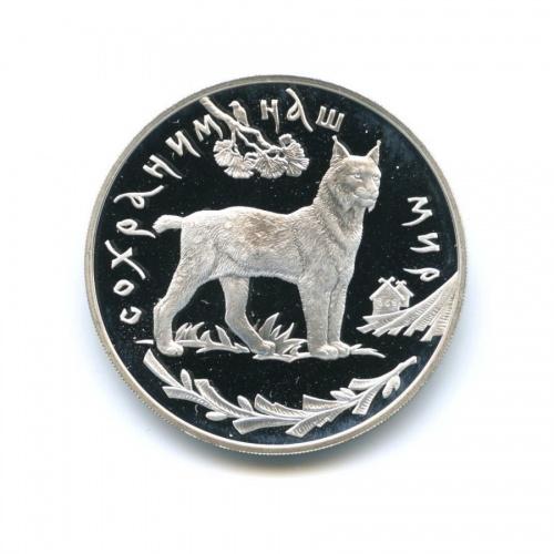 3 рубля — Рысь 1995 года (Россия)