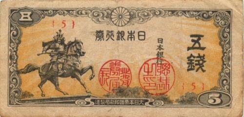 5 йен (Япония)