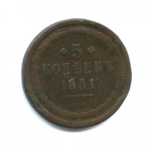 5 копеек 1851 года ЕМ (Российская Империя)