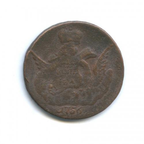 1 копейка 1756 года СПБ (Российская Империя)