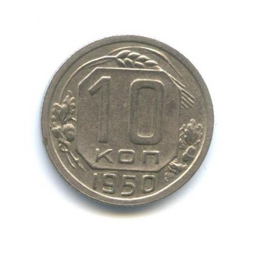 10 копеек 1950 года (СССР)