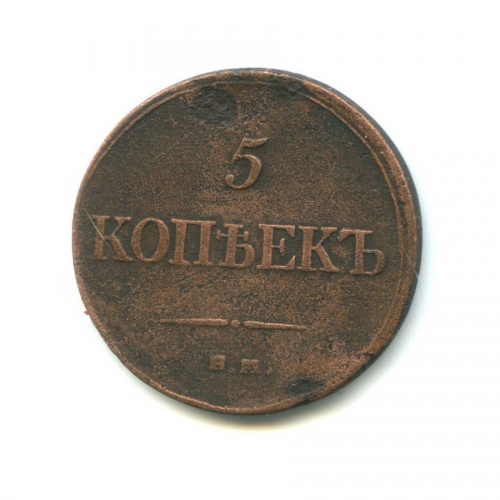 5 копеек 1834 года ЕМ ФХ (Российская Империя)