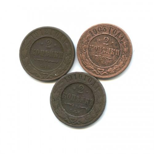Набор монет 2 копейки СПБ (Российская Империя)
