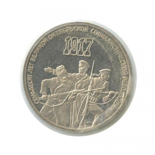 3 рубля — 70 лет Советской власти (взапайке) 1987 года (СССР)