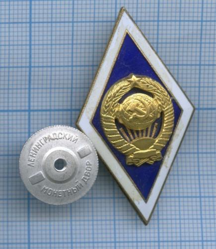 Знак «Обокончании ВУЗа» ЛМД (СССР)