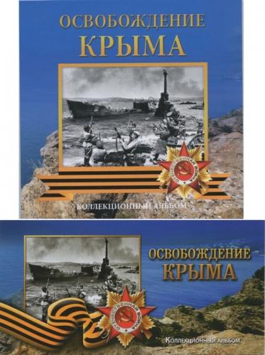 Набор альбомов для монет «Освобождение Крыма» (Россия)