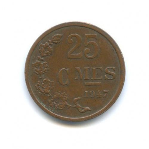 25 сантимов 1947 года (Люксембург)
