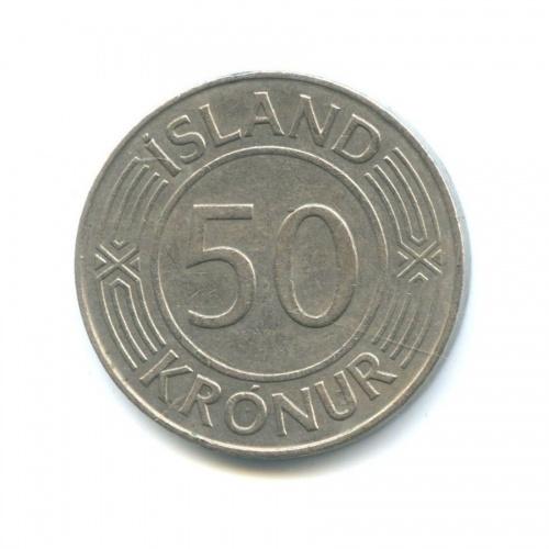 50 крон 1970 года (Исландия)