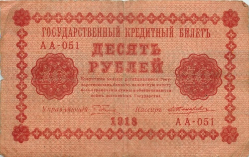 10 рублей 1918 года (Российская Империя)