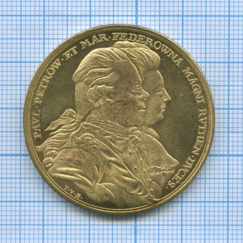 Медаль «Впамять визита Павла Iиего супруги вБрюссель» (бронза), копия