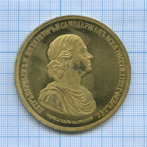 Медаль настольная «В память открытия памятника Императору Петру Iвселе Веськово под Переславлем-Залесским» (бронза), копия