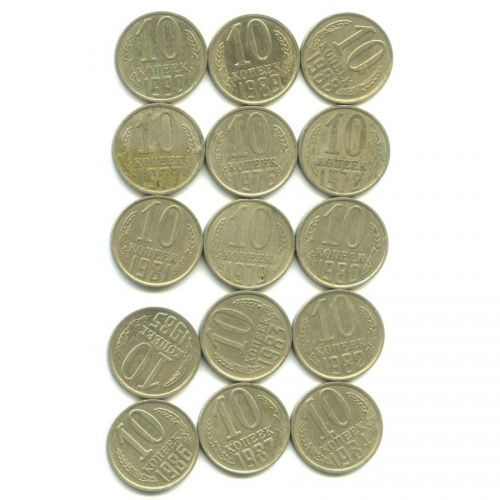 Набор монет 10 копеек 1976-1990 (СССР)
