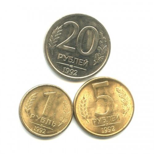 Набор монет России (20 рублей - не магнит) 1992 года ЛМД (Россия)