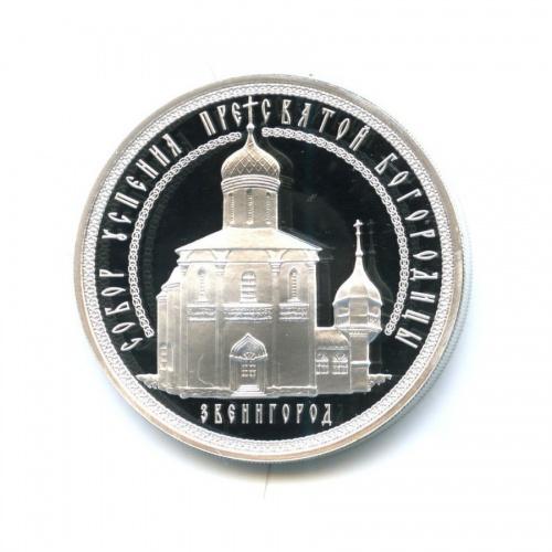 3 рубля - Собор Успения Пресвятой Богородицы, Звенигород 2013 года ММД (Россия)