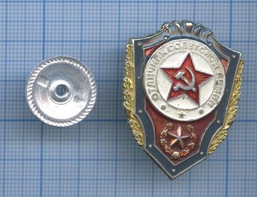 Знак «Отличнику Советской Армии» (СССР)