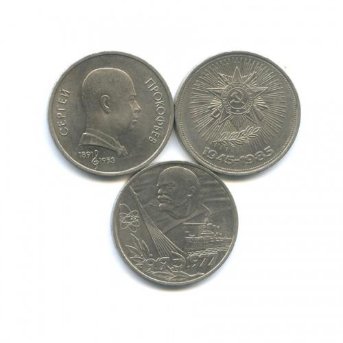 Набор юбилейных монет 1 рубль (СССР)