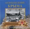Альбом-планшет для монет «Освобождение Крыма» (Россия)