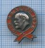 Знак «100 лет содня рождения В. И. Ленина» (875 проба серебра) (СССР)