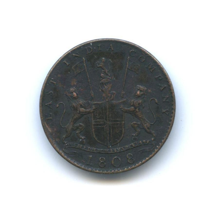 10 кэш,  Ост-Индская компания 1808 года