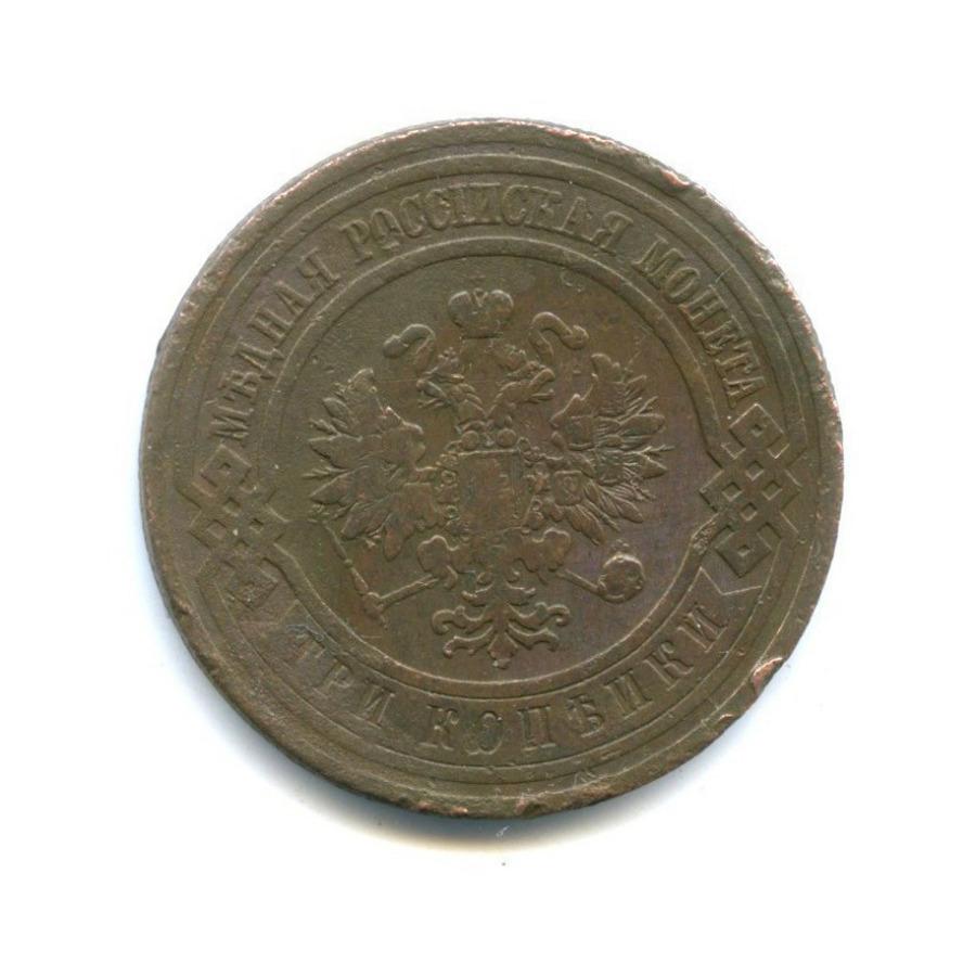3 копейки 1910 года (Российская Империя)