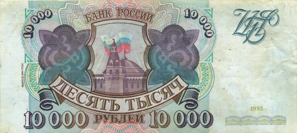 10 тысяч рублей 1993 года (Россия)