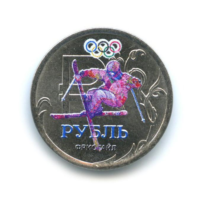 1 рубль «Фристайл», вцвете 2014 года (Россия)