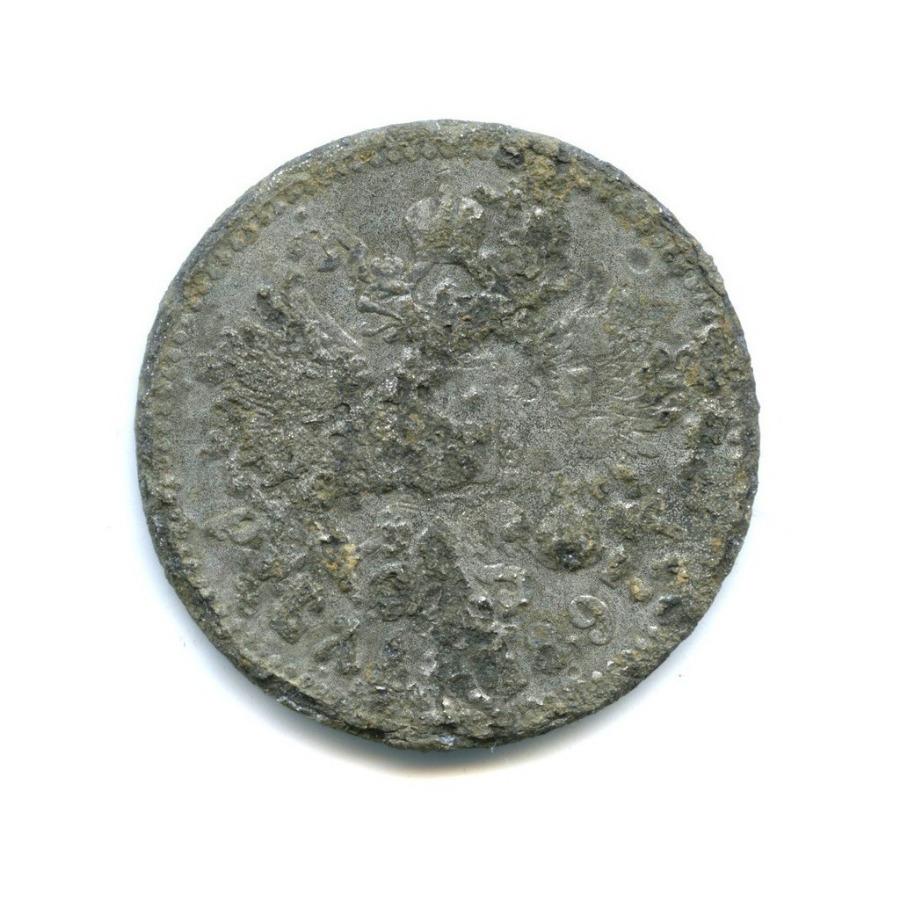 1 рубль (фальшак вущерб обращению) 1897 года (Российская Империя)