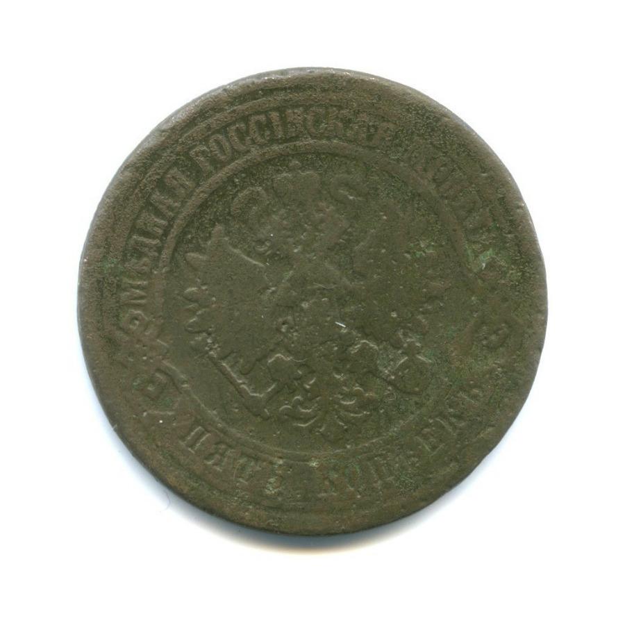 5 копеек 1871 года ЕМ (Российская Империя)