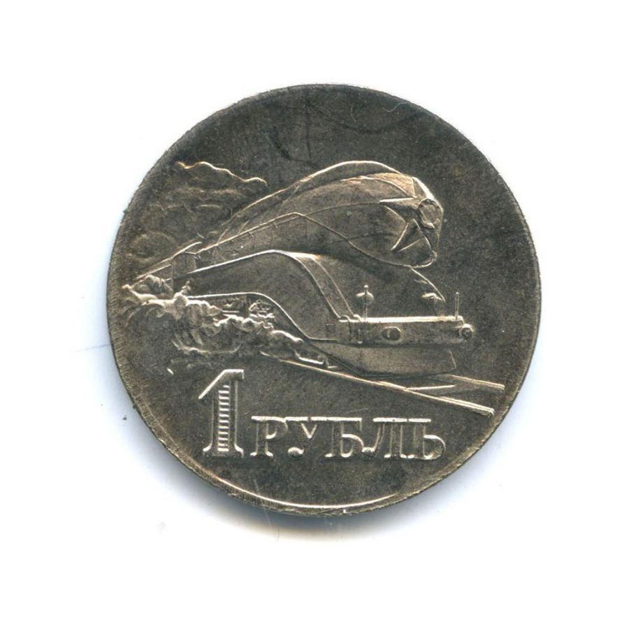Жетон «1 рубль 1952, СССР»
