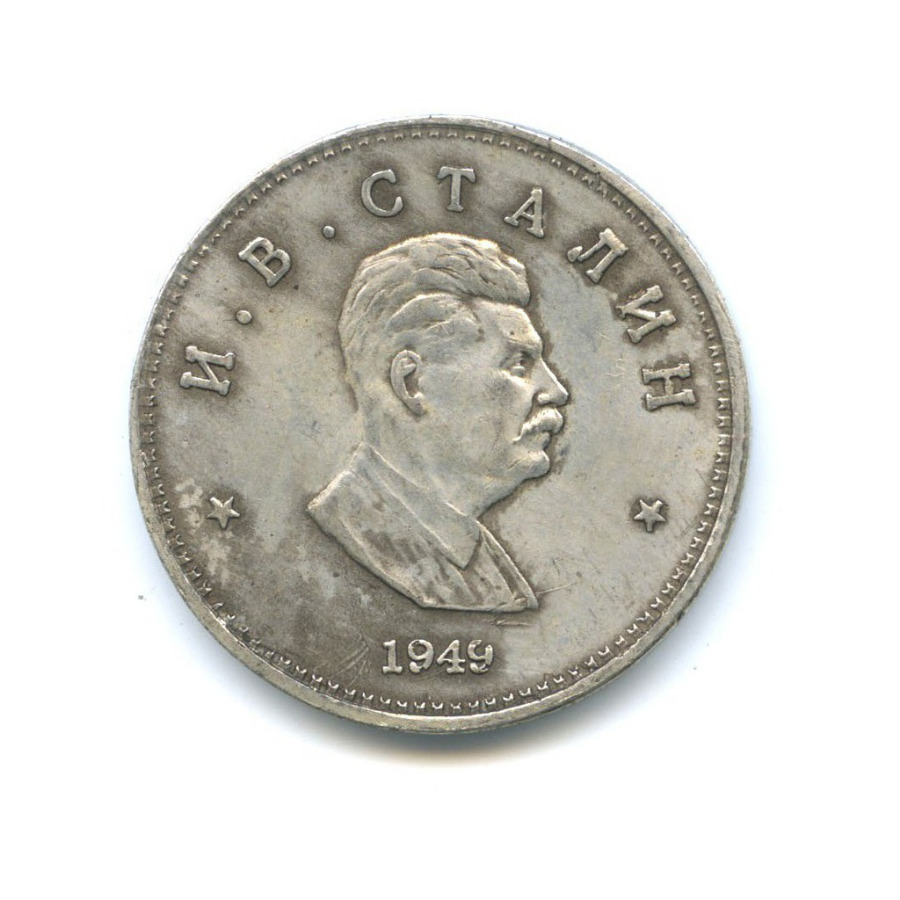 Жетон «1 рубль 1949 - И.В. Сталин»