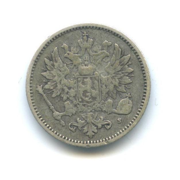 50 пенни 1872 года S (Российская Империя)