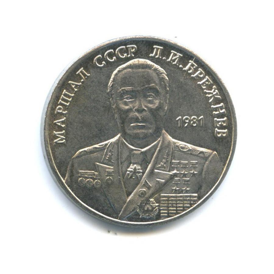 Жетон «50 рублей 1981 - Маршал СССР - Л. И. Брежнев»