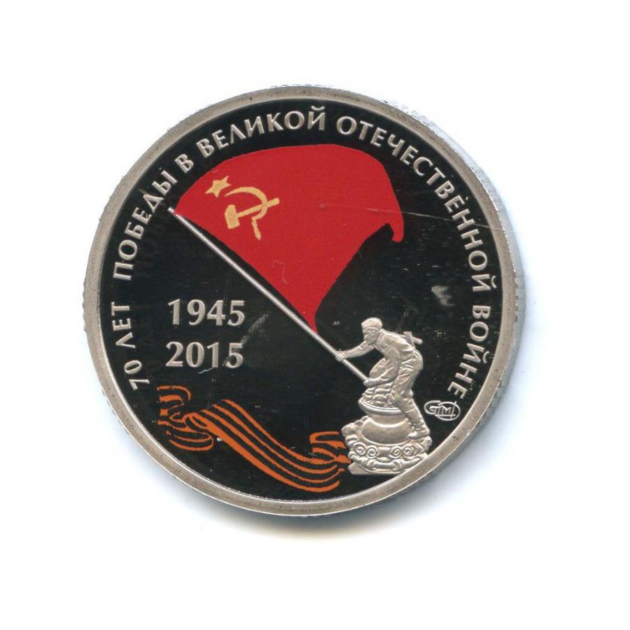 Жетон «70 лет Победы вВеликой Отечественной войне» СПМД (Россия)