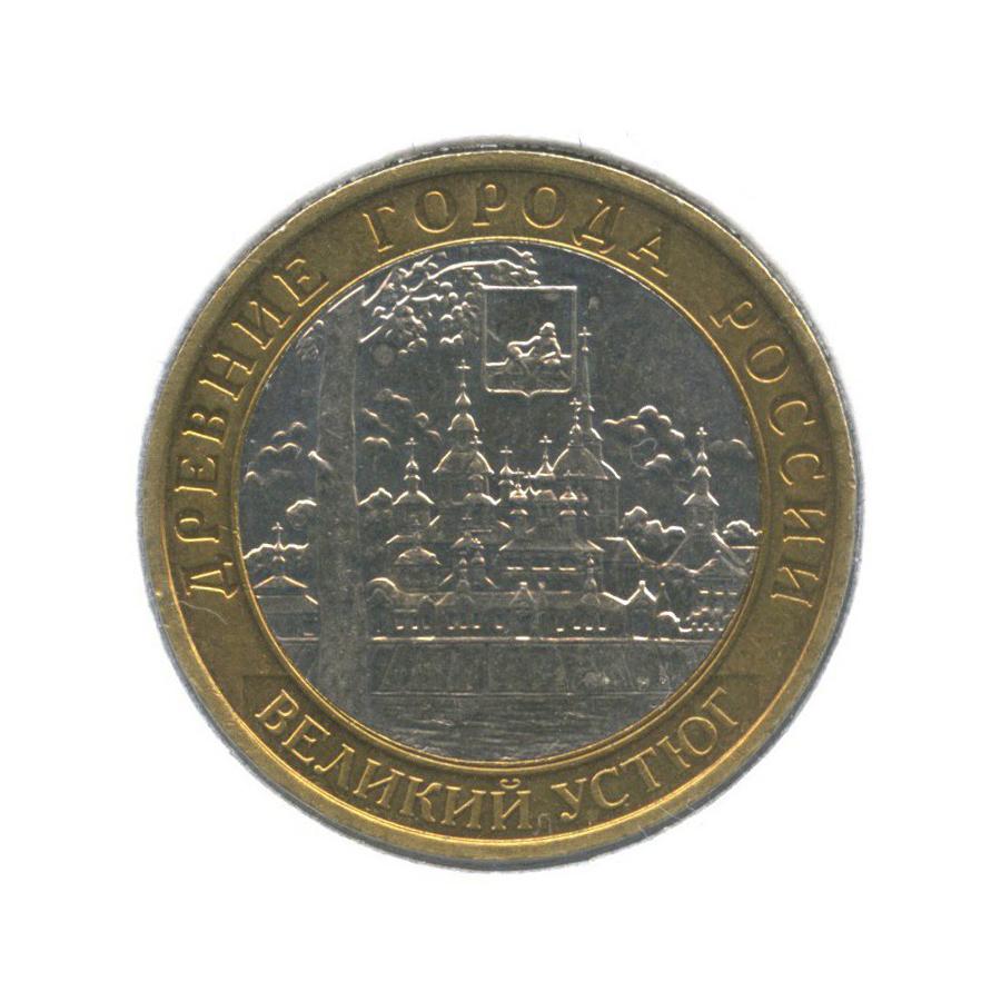 10 рублей — Древние города России - Великий Устюг (вхолдере) 2007 года ММД (Россия)