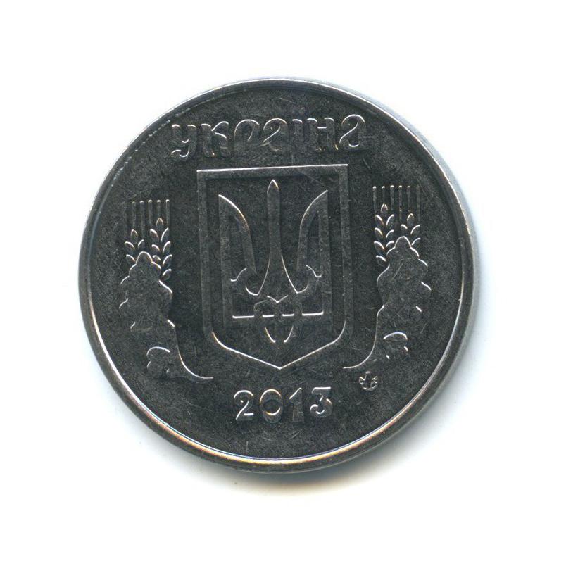 5 копеек 2013 года (Украина)