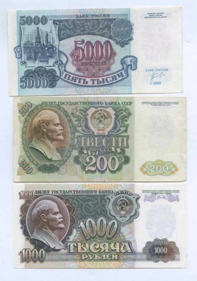 Набор банкнот (Россия, СССР) 1992 года