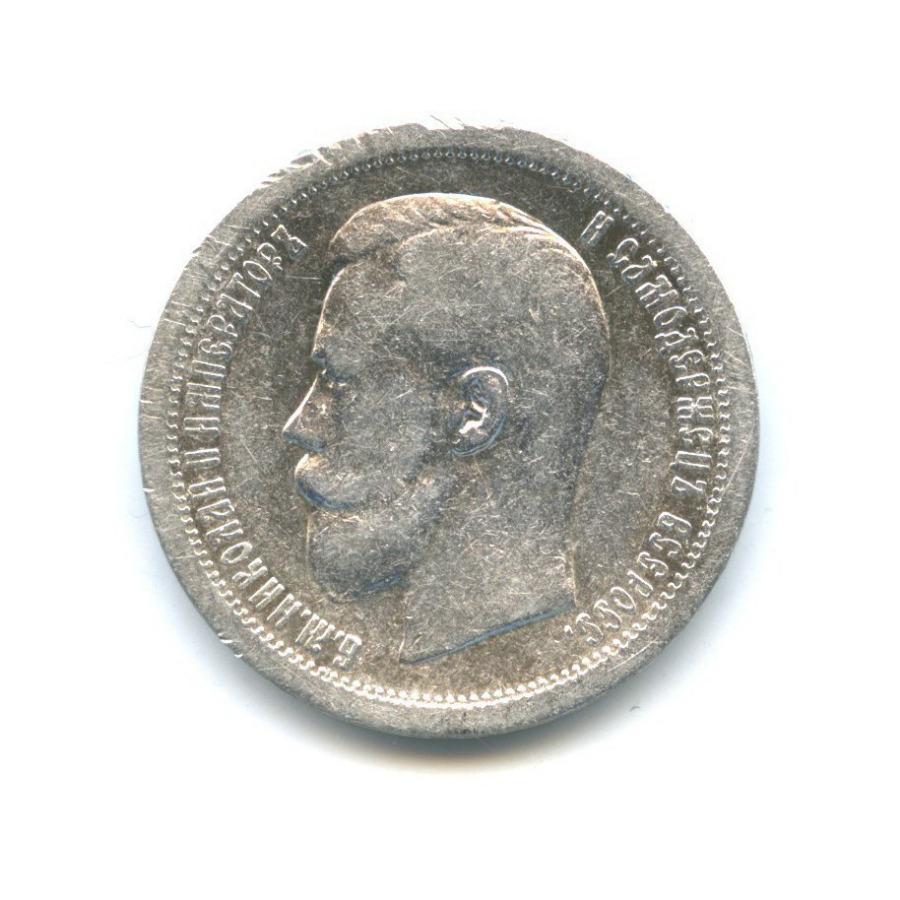 50 копеек 1899 года * (Российская Империя)