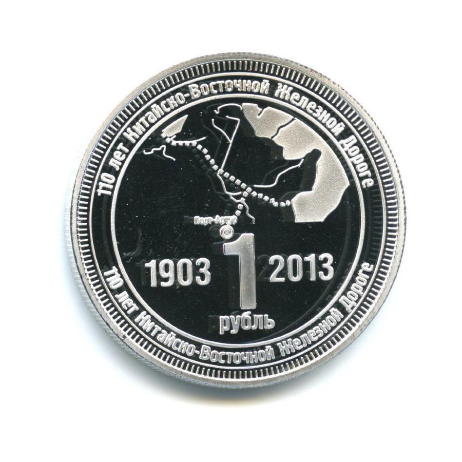 Жетон «1 рубль 2013 - 110 лет Китайско-Восточной Железной Дороге. Станция Порт-Артур»