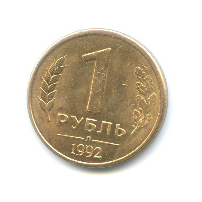 1 рубль (брак - двойной удар «ступенька») 1992 года Л (Россия)