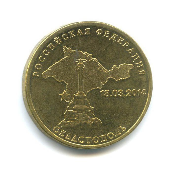 10 рублей - Российская Федерация - Севастополь 2014 года (Россия)