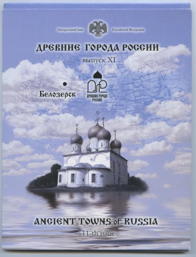 10 рублей — Древние города России - Белозерск (вбуклете сжетонами) 2012 года СПМД (Россия)